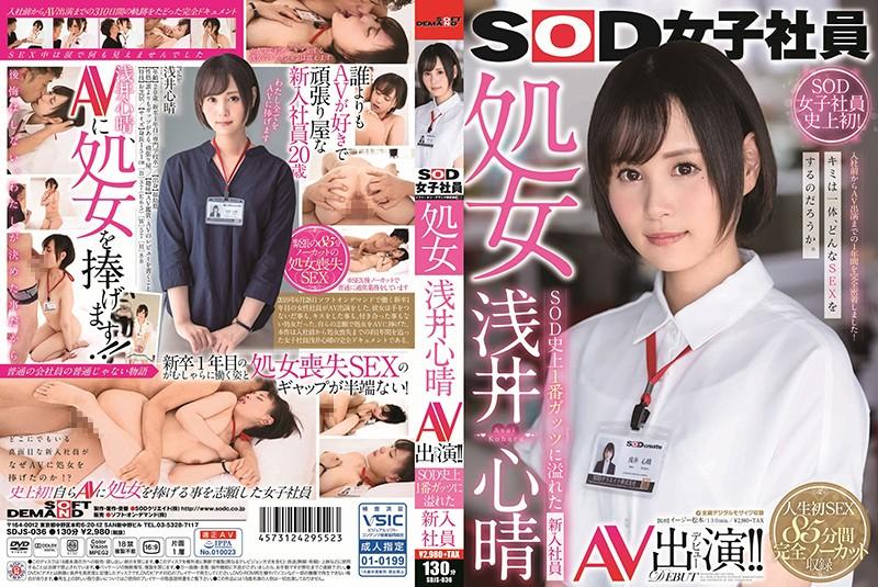 SOD女子社員 処女 浅井心晴 AV出演!! SOD史上1番ガッツに溢れた新入社員