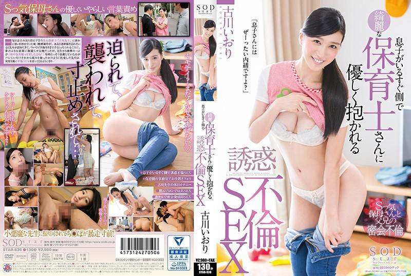 古川いおり 息子がいるすぐ側で綺麗な保育士さんに優しく抱かれる誘惑不倫SEX