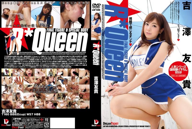 R_Queen 吉澤友貴