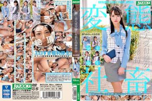 働く美人受付嬢の卑猥な肉体接待 Vol.001