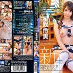 新放課後美少女回春リフレクソロジー+ Vol.009 星咲伶美