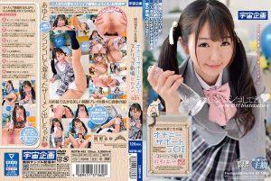 銀河級美少女在籍オナニーサポートJOIストリップ劇場 熊野あゆ Vol.001