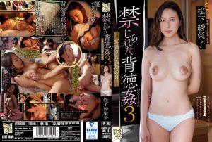 禁じられた背徳姦3 若過ぎた義理の母 松下紗栄子