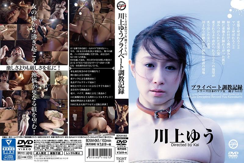 シリーズ日本のマゾ女 鏡子VOL.12 川上ゆうプライベート調教記録