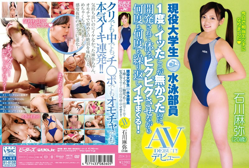 現役大学生水泳部員 AVデビュー 1度もイッたことが無かったのに、開発されて体をピクピクさせながら何度も何度も繰り返しイキまくる!石川麻弥