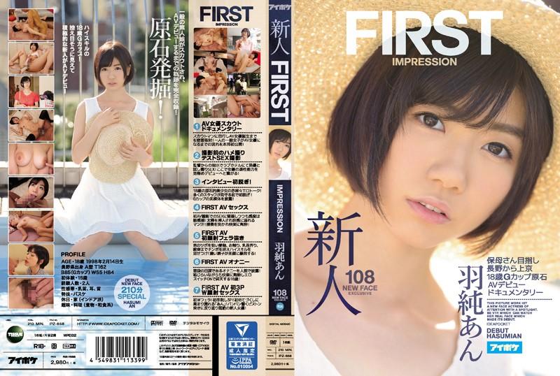 FIRST IMPRESSION 108 保母さん目指し長野から上京 18歳Gカップ原石 AVデビュードキュメンタリー 羽純あん