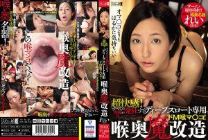 喉奥魔改造 超快感!すべての肉棒が発狂するディープスロート専用ドM喉マ○コ!