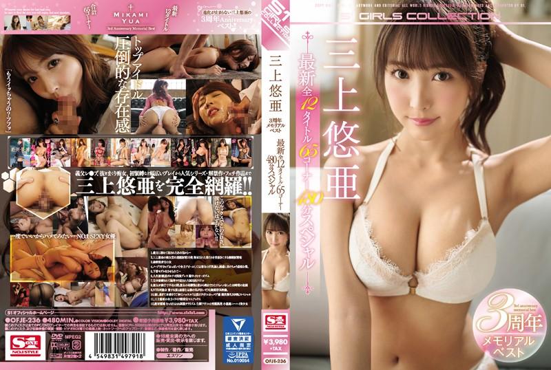 三上悠亜3周年メモリアルベスト最新全12タイトル65コーナー480分スペシャル