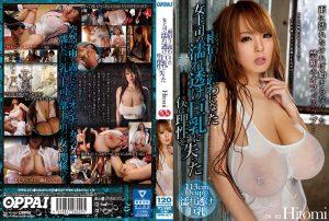 雨宿りで露わになった女上司の濡れ透け巨乳に僕は理性を失った Hitomi