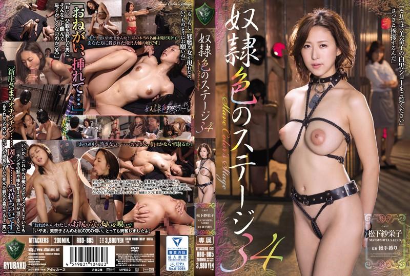 奴隷色のステージ34 松下紗栄子