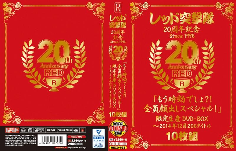 レッド突撃隊20周年記念 since1996 20th Anniversary RED「もう時効でしょ?!全員顔出しスペシャル!」限定生産DVD-BOX~2014年12月 206タイトル