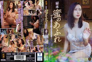 秘本 蜜のあふれ 或る貴婦人のめざめ 松下紗栄子